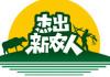 2017中国杰出新农人评选报名启动
