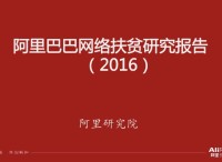 阿里发布网络扶贫研究报告 全国贫困县节支超200亿元
