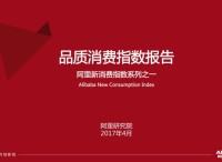 国内首个大数据消费升级指数发布 东北人这次亮了(附报告PPT下载)