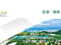 在线报名 | 第二届中国农产品电商峰会相约云南红河