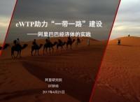 """报告:eWTP助力""""一带一路""""建设——阿里巴巴经济体的实践"""