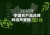 中国农产品品牌网络声誉50强发布 茶叶占得近半壁江山