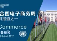 阿里研究院出席联合国电商周 中国电商普惠发展经验出海