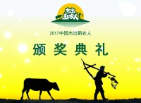 农业有了自己的奥斯卡!阿里研究院与新农堂评出杰出新农人