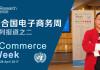 马云联合国会议现场点赞 央视专题报道 这位农民网商是谁?