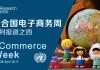 """29位""""一带一路""""领导人齐聚北京 24个中国案例解析电商普惠发展"""