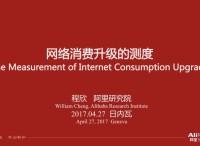 阿里研究院受邀參加聯合國電子商務測度研討