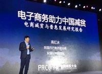 高红冰:电子商务助力中国减贫
