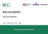 中國互聯網經濟白皮書:解讀中國互聯網特色