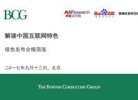 中国互联网经济白皮书:解读中国互联网特色