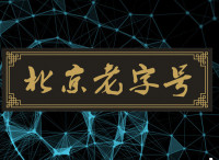 """北京老字号电商报告:谁是互联网时代的""""网红""""?"""