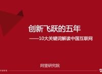 报告 | 创新飞跃的五年:10大关键词解读中国互联网