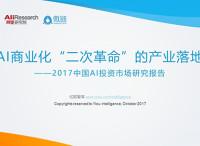 中国AI投资市场研究报告:钱都去哪儿了?主要玩家有哪些?
