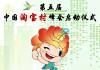 第五届中国淘宝村高峰论坛新闻发布会参会征集
