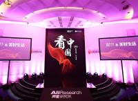 看中国 | 7大报告6大关键词解读双11新经济大未来