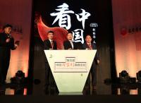 第五届中国淘宝村高峰论坛新闻发布会召开 报名启动!