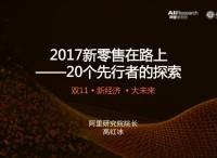 看中国 | 2017新零售在路上:20个先行者的探索报告