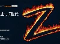 看中国 | 双11彰显七大消费趋势,Z世代引领消费新风