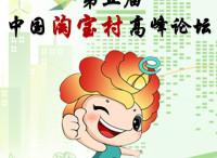 第五届淘宝村高峰论坛完整版议程出炉  12月7日菏泽见!