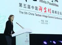 淘宝村峰会 | 从地方到全球:中国在全球减贫和未来发展中的作用