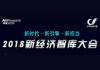 第三届新经济智库大会报名正式启动(附仪程)