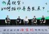 淘宝村峰会 | 圆桌对话:农村电商让老百姓有尊严地脱贫