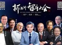 第三届新经济智库大会议程公布  优酷新浪千牛直播
