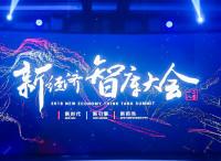 智库大会 | 面向未来 向新时代发出数字经济倡议书