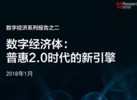 阿里研究院报告:普惠2.0, 每个人都可以成为微型跨国公司