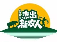 """""""2018中国杰出新农人""""评选开启,欢迎报名!"""