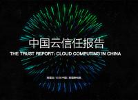 中国云信任报告 | 云已经代替硬件IT基础设施