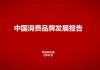重磅报告 | 2017年天猫出海中国消费品牌排行TOP20新鲜出炉!