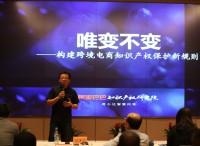【知识产权大讲堂 】第一期开讲 七国留学生组团参与