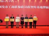 阿里研究院等单位入选为首批北京市工商联智库 | 研究院动态