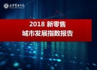 新零售城市创新指数排行发布 沪北深杭位居前四