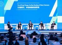 APEC中国论坛聚焦新经济周期 天猫新零售有望引领未来经济增长