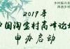 第七届中国淘宝村高峰论坛招募盛大启动