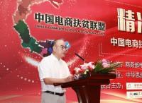 中国电子商务扶贫联盟成立,阿里积极实践网络扶贫