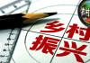 """""""电子商务促进乡村振兴十佳县域案例""""火热征集中"""