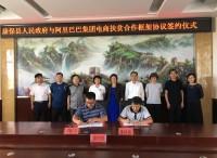 阿里巴巴践行精准扶贫,助推河北康保县打造农村电商生态链