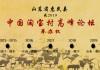 山东惠民获得2019年中国淘宝村高峰论坛举办权