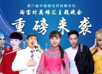 """10月26日,群星""""唱""""响淘宝村晚会,邀您共赏!"""
