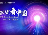 """2018双11""""看中国""""高端思路论坛报名(含参会指南)"""
