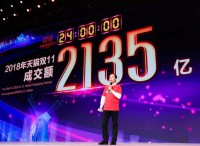 张勇:天猫双11十年见证消费信心和商业力量崛起