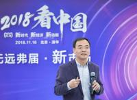 看中国 | 王强:化解供需错配新零售行业必须回归两大职能