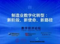数字经济论坛:推动制造业数字化转型,夯实内生增长动力