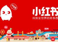 案例说 | 小红书:生活方式之城的终极想像