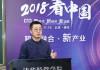 看中国 | 淘宝总裁蒋凡:当前有两件事情真正推动零售业发展