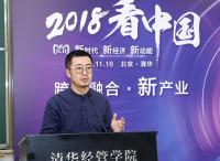 看中國 | 淘寶總裁蔣凡:當前有兩件事情真正推動零售業發展