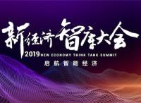 1月6日 第四届新经济智库大会报名启动